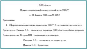 Приказ о завершении специальной оценки условий труда образец 2020 скачать
