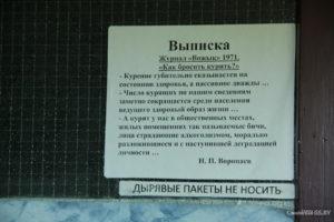 Образец объявления в подъезде о соблюдении чистоты