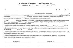 Образец дополнительного соглашения для продления трудового договора