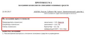 Скачать протокол заседания комиссии по списанию основных средств