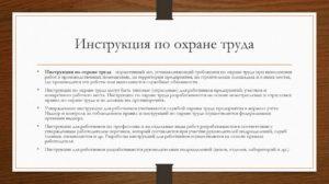 Инструкции по охране труда для юриста
