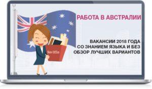 Работа в австралии для русских вакансии 2020 без знания языка