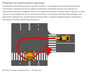 Разворот на пешеходном переходе штраф 2020