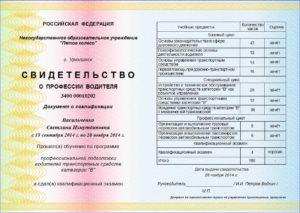 Как узнать номер сертификата об окончании автошколы