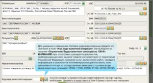 10100 код вида валютной операции