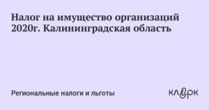 Налог на имущество автомобиль для юридических лиц 2020 москва