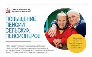 25 надбавка за работу в сельской местности закон пенсионерам