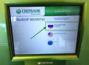 Можно ли поменять доллары через банкомат