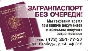 Где сделать загранпаспорт в уфе адреса