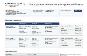 Оплатить билет аэрофлот по коду бронирования картой