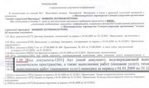Код документа 1787 справка для налоговой образец
