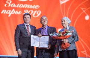 Золотая свадьба выплаты в москве 2020