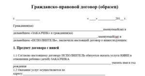 Пример гражданско правового договора уже заполненный