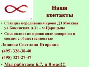 Сдача крови в москве царицыно цена