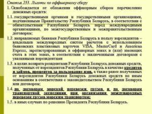 Статья 233 ук рб изменения