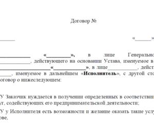 Договор на размещение рекламы на транспортном средстве