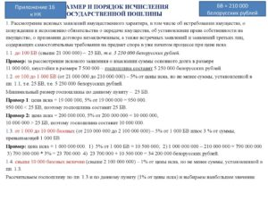 Калькулятор неустойки зозпп 23 1