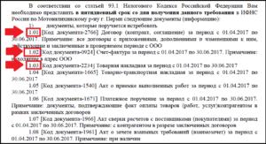 Код документа 1540