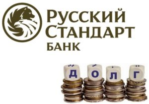 Реструктуризация кредита в русском стандарте
