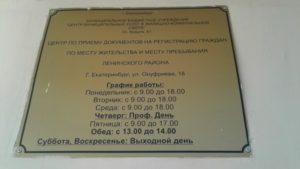 Паспортный стол екатеринбург чкаловский район режим работы