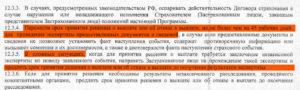 Договор инвестиционного страхования жизни русский стандарт отзывы