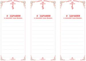 Скачать в ворде бланк записки о здравии снаименованием церкови воздвижения креста господня