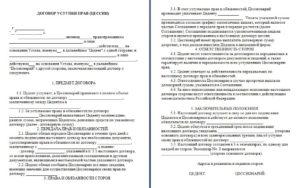 Договор уступки права требования между ип и физическим лицом