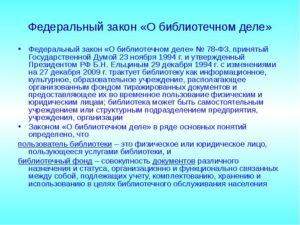Закон о библиотченом деле от 2020