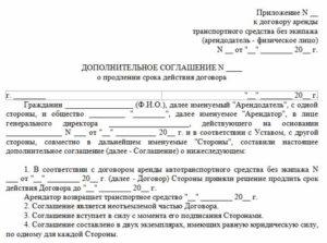 Дополнительное соглашение о продлении срока действия договора аренды образец