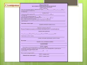 Как правильно заполнить стажировочный лист по охране труда на высоте