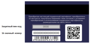 Пик код к подарочной карте летуаль