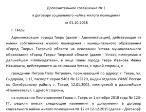 Дополнительное соглашение о внесение изменений в договор социального найма