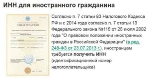 Как белорусу получить инн в москве