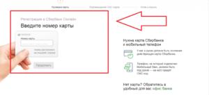 Как в сбербанк онлайн оплатить страховку на машину через приложение