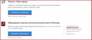 Горячая линия госуслуг москвы жалоба