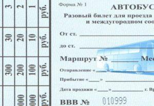Автобусный билет образец скачать