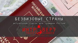 Нужна ли виза в стамбул для россиян 2020