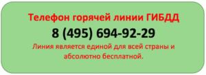 Справочная служба гибдд москвы телефон круглосуточно