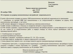 Приказ мвд россии 015 о мерах по обеспечению режима секретности