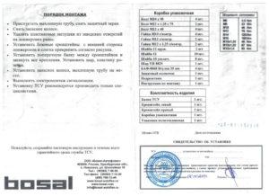 Какие документы нужны для установки фаркопа на легковой автомобиль