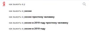 Как выжить в россии простому человеку