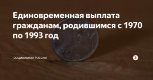 Единовременная выплата 80000 рублей рожденным 1970 1993