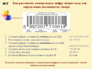 Как узнать дату выпуска по штрих коду