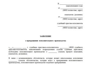 Образец заявления о прекращении алиментов в связи с смертью взыскателя