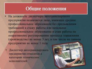 Работа диспетчерской службы в автотранспортном предприятии