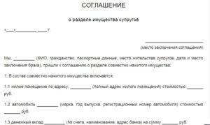 Как правильно писать в официальных документах жена или супруга