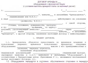 Договор аренды сайта у физического лица образец