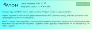 Атон отзывы клиентов