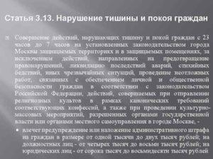 Коап рф нарушение тишины и покоя граждан статья 2020