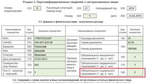 Признак застрахованного лица в системе 2 в каком случае